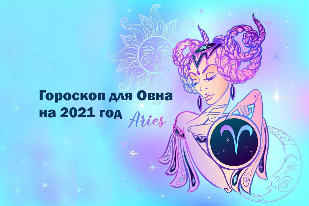 Овен - гороскоп на 2021 год