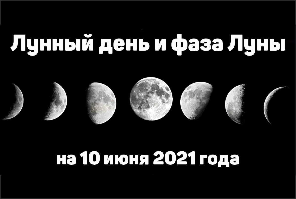 10 июня 2021 года - лунный день и фаза луны