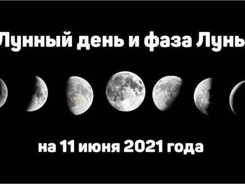 11 июня 2021 года - лунный день и фаза луны