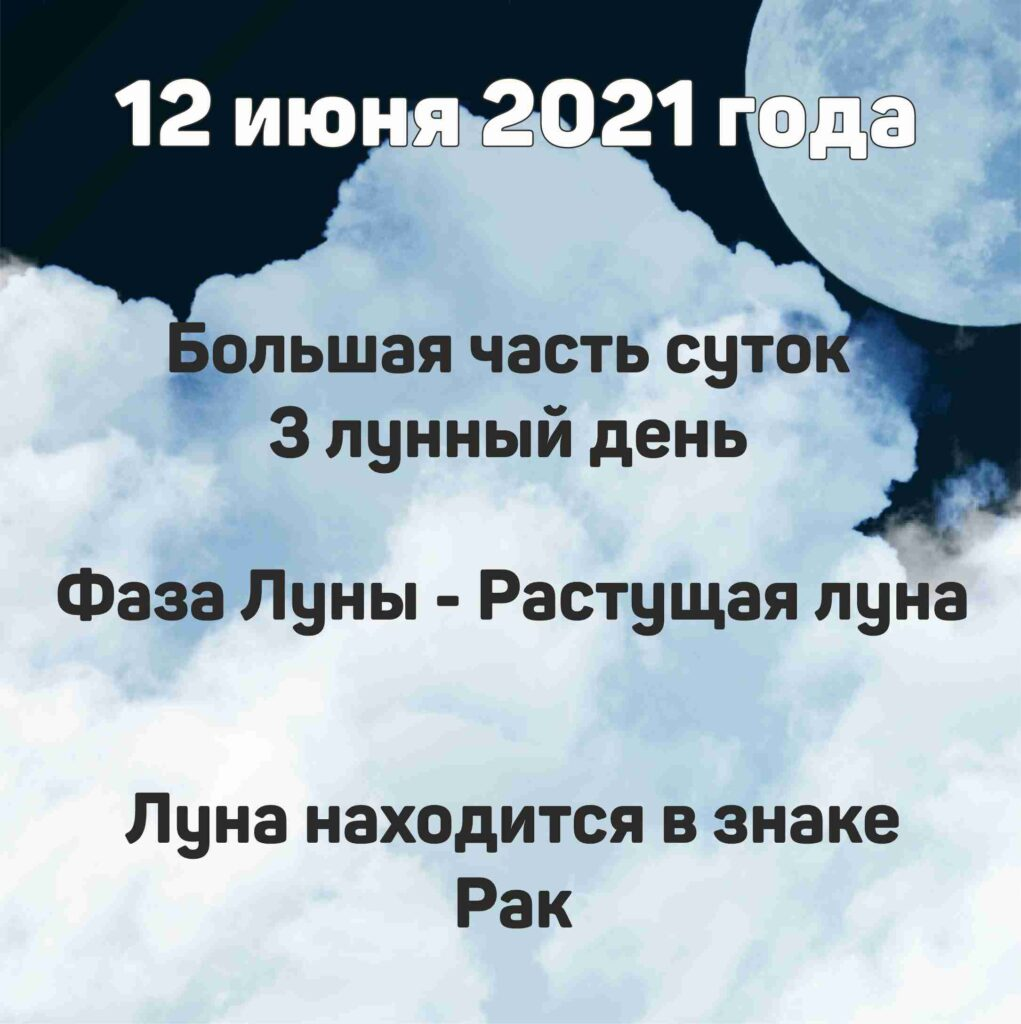 12 июня 2021 года - лунный день и фаза луны