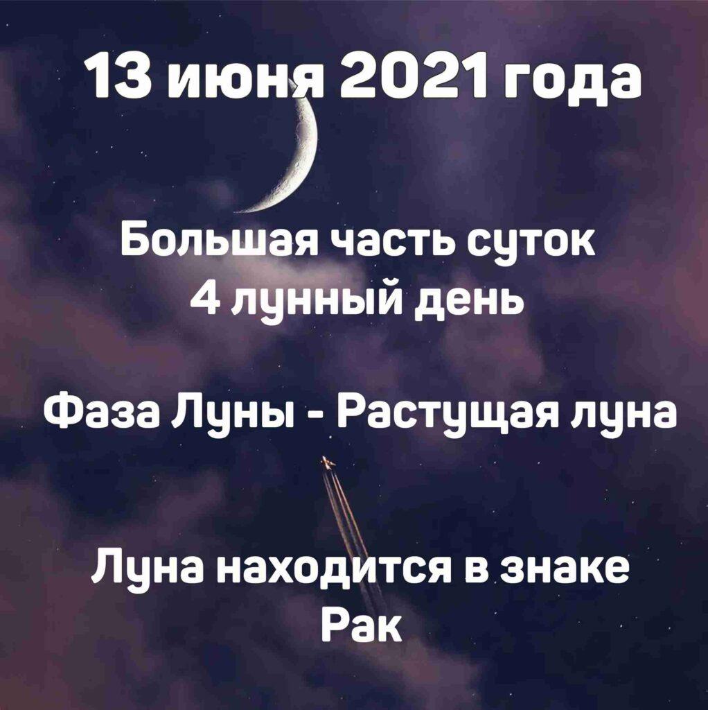 13 июня 2021 года - лунный день и фаза луны