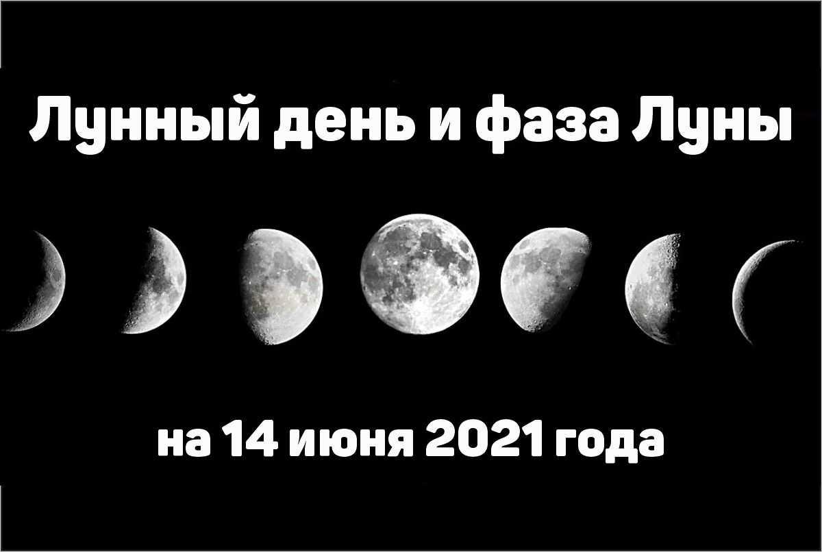 14 июня 2021 года - лунный день и фаза луны