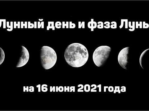 16 июня 2021 года - лунный день и фаза луны