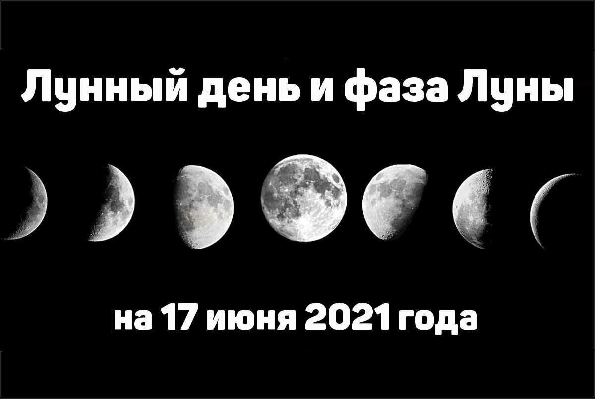 17 июня 2021 года - лунный день и фаза луны
