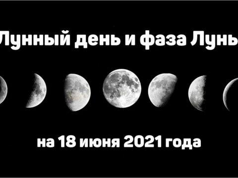 18 июня 2021 года - лунный день и фаза луны