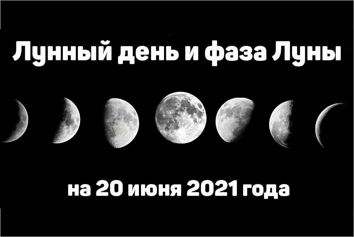 20 июня 2021 года - лунный день и фаза луны
