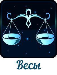 Близнецы - гороскоп на 2021 год