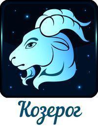 Козерог - краткий гороскоп на вчера