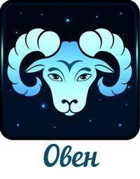Овен - краткий гороскоп на вчера