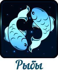 Рыбы - краткий гороскоп на сегодня