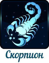 Скорпион - краткий гороскоп на вчера