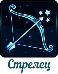 Стрелец - краткий гороскоп на завтра