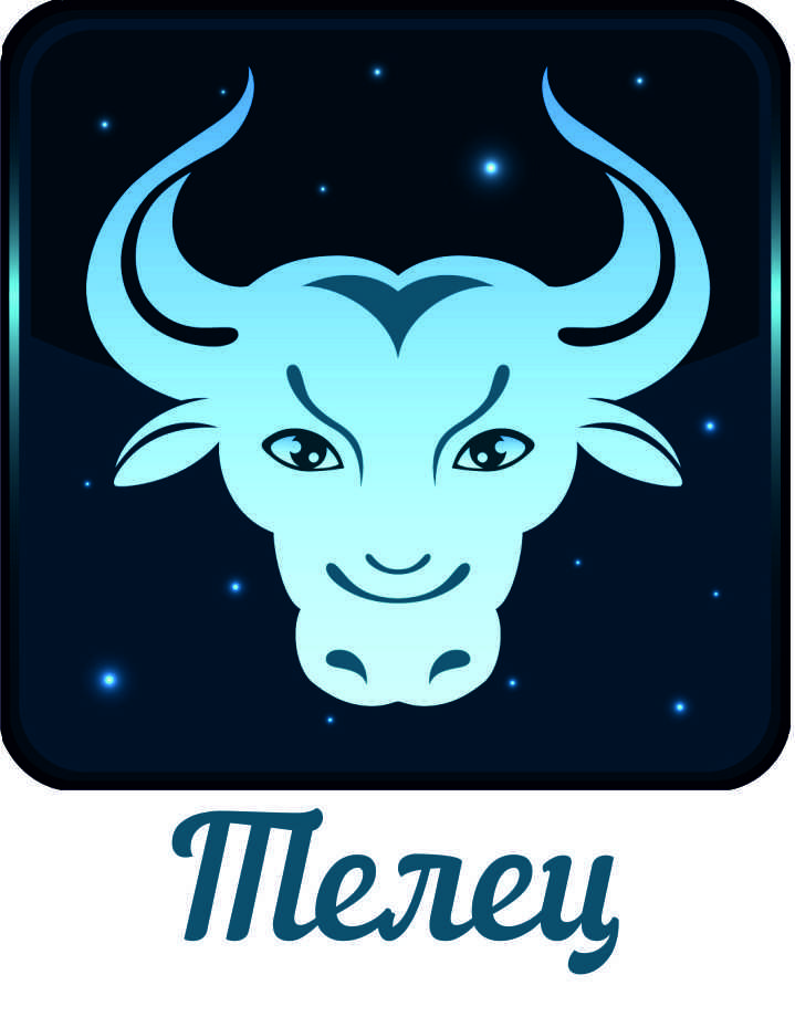 Телец - гороскоп на 2021 год