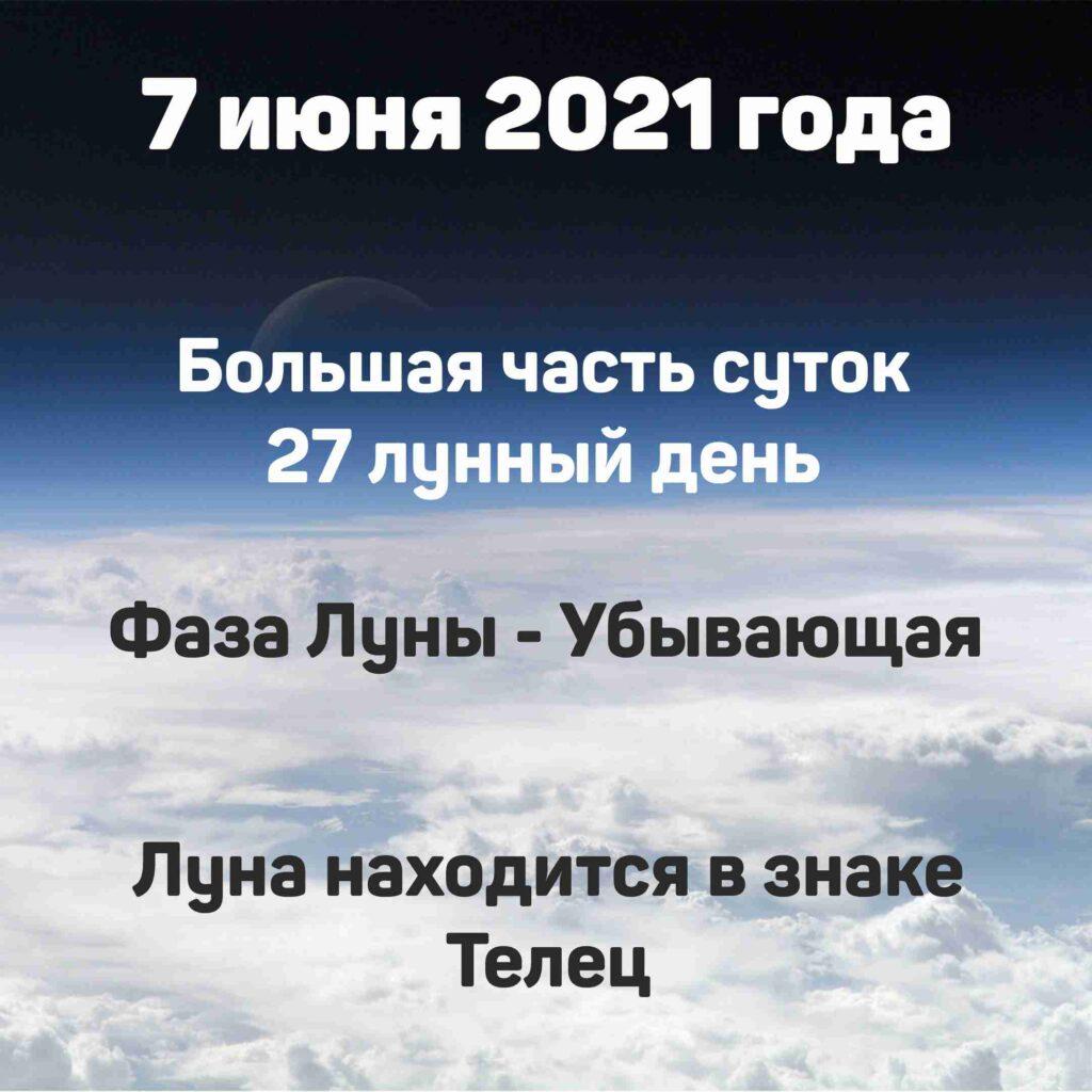 7 июня 2021 года - лунный день и фаза луны