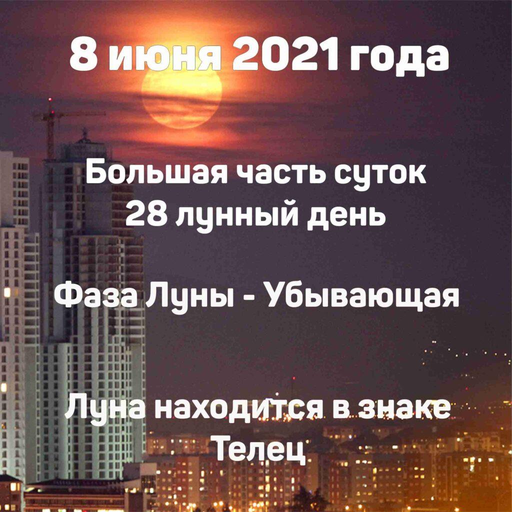 8 июня 2021 года - лунный день и фаза луны