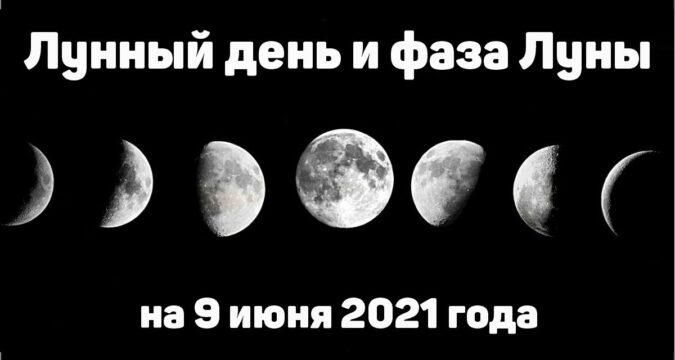 9 июня 2021 года - лунный день и фаза луны