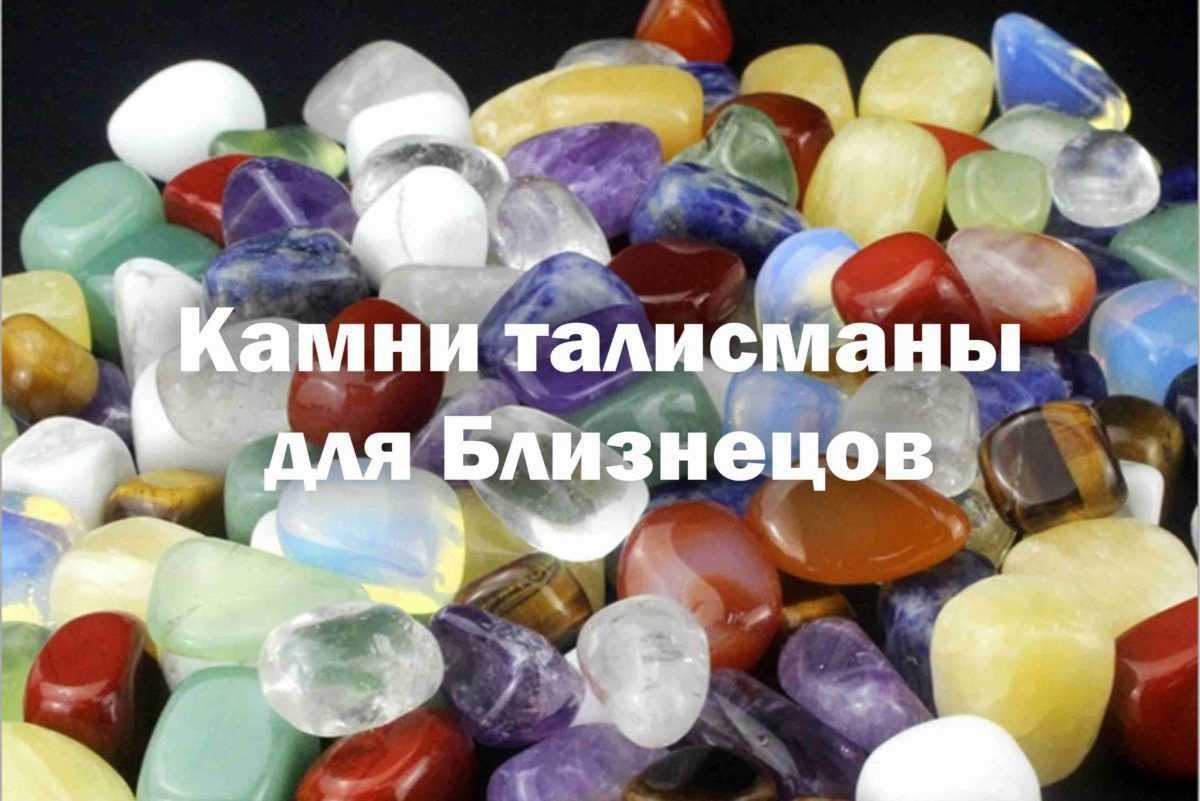 Камни талисманы для Близнецов