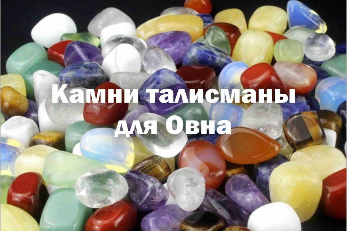 Камни талисманы для Овна