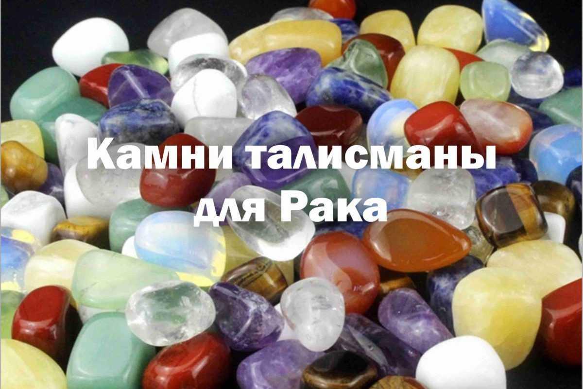 Камни талисманы для Рака