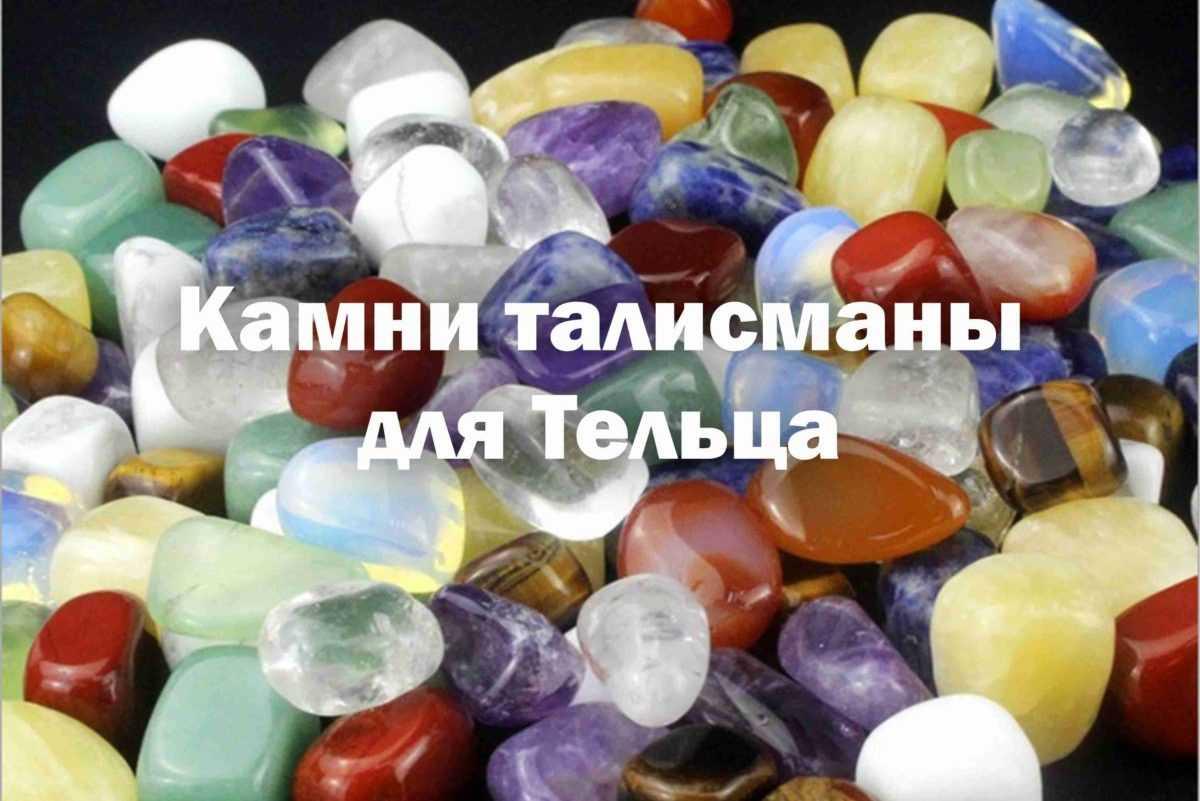 Камни талисманы для Тельца