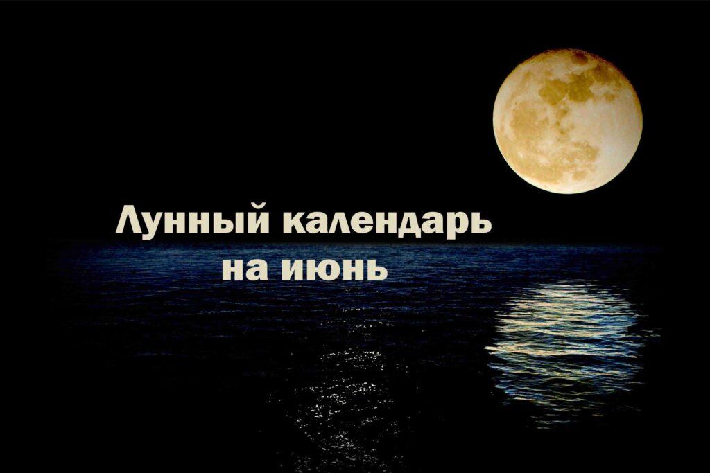 Лунный календарь на июнь 2021 года